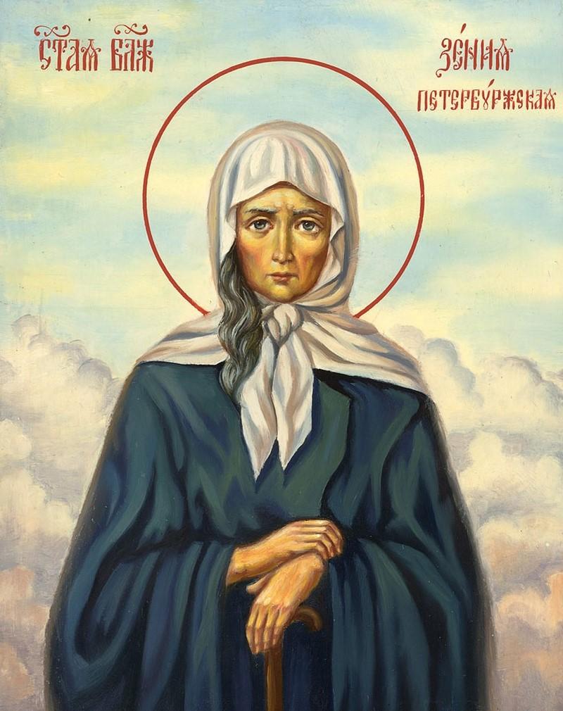 Традиции в День святой Ксении Петербургской