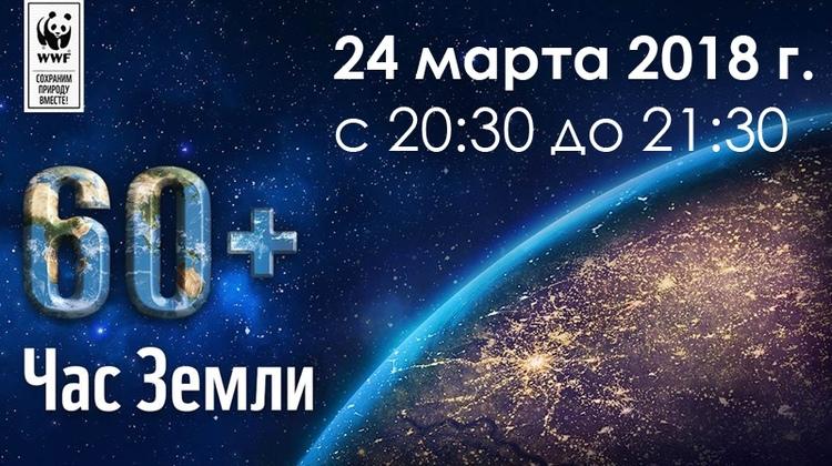 Сегодня в 20.30 Час Земли - история и как проходит акция в мире