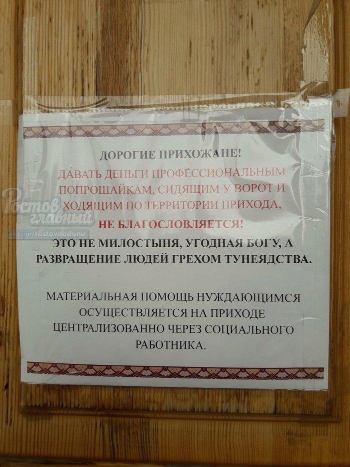 Объявление в ростовском храме Ростов-на-Дону, попрошайки, храм, религия