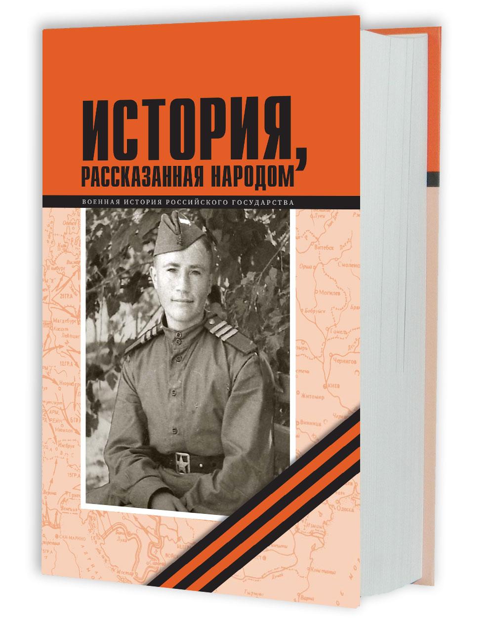 «История, рассказанная народом» признана лучшей книгой 2016 года