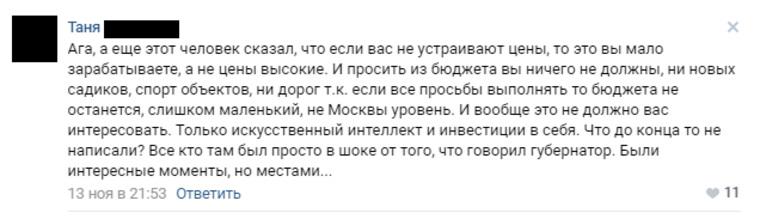 Глава Липецкой области оскандалился вслед за министром «никто не просил вас рожать»