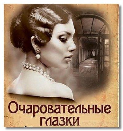 ЗНАКОМИМСЯ ИЛЬ ВСПОМИНАЕМ. Иван Кондратьев. Очаровательные глазки…