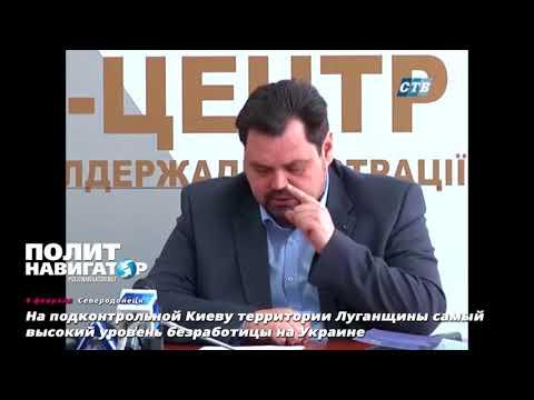 На подконтрольной Киеву Луганщине самый высокий уровень безработицы на Украине