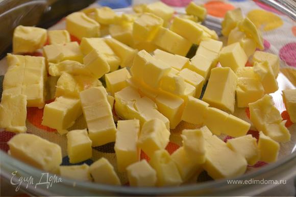 Сливочное масло нарезать мелкими кубиками 0,5х0,5 см. Убрать в морозилку на 10 минут.
