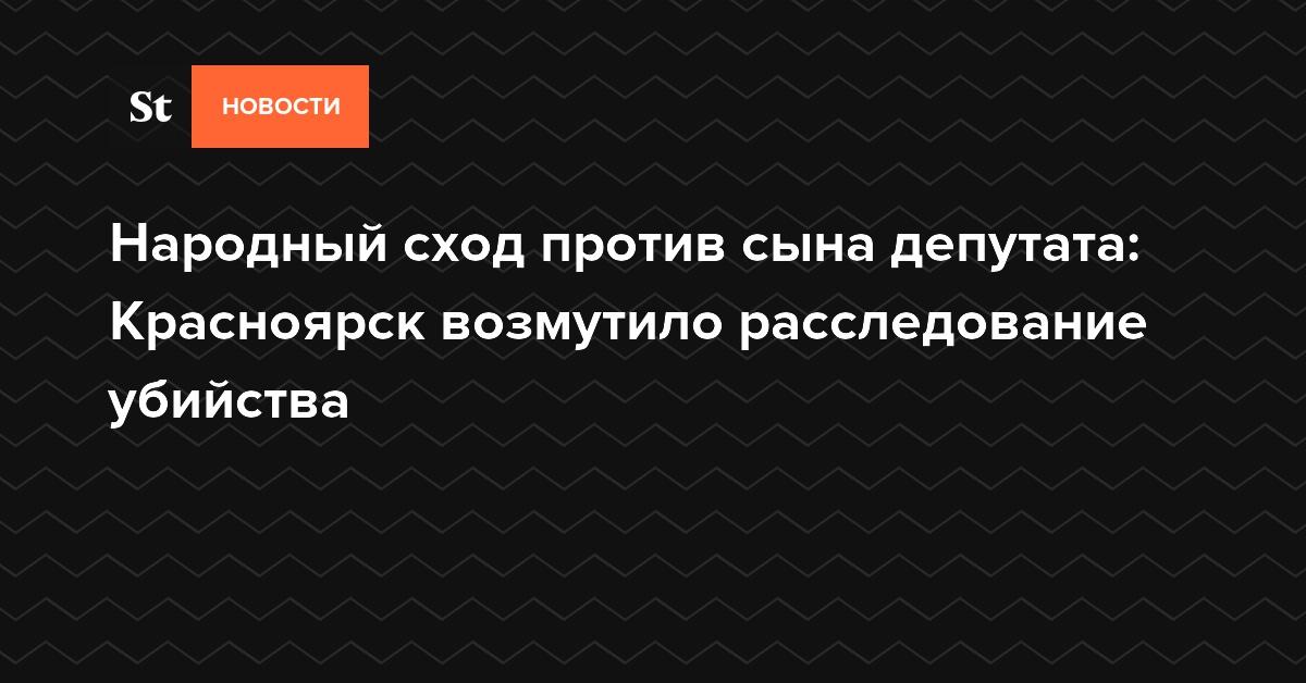 Жители Красноярска 15 октября проведут митинг с требованием арестовать сына депутата за убийство