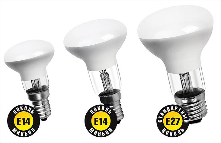 Рефлекторные лампы накаливания разного размера и мощности