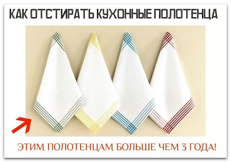 Как очистить кухонные полотенца в домашних условиях - Nationalparks.ru
