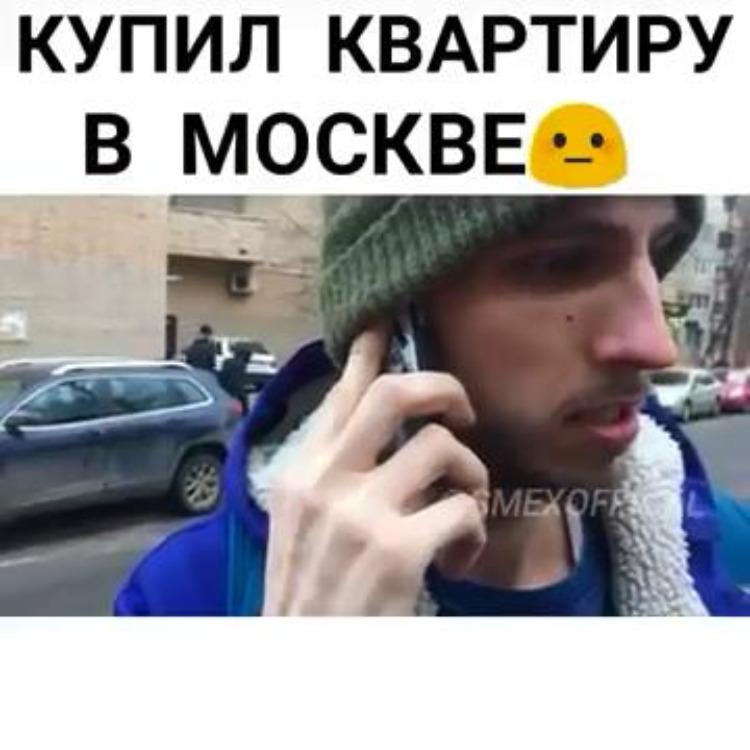 Купил квартиру в Москве