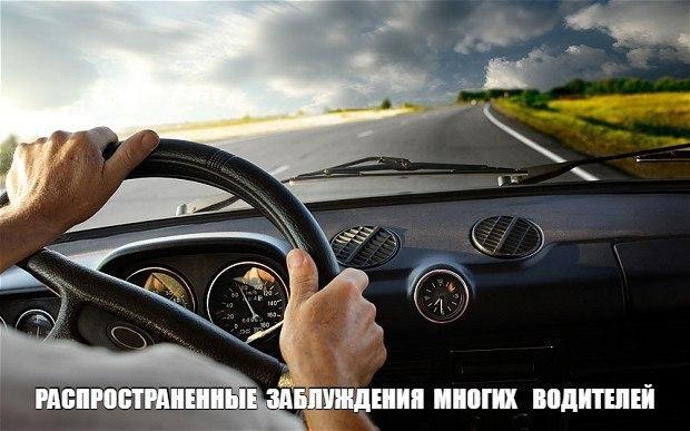 Распространенные заблуждения многих водителей: