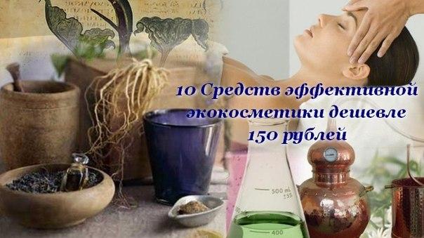10 средств эффективной экокосметики дешевле 150 рублей