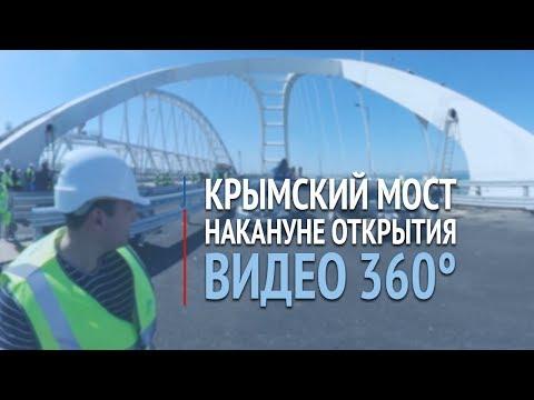 Крымский мост накануне открытия. Видео 360°