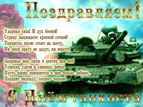 Поздравления к дню танкиста прикольные
