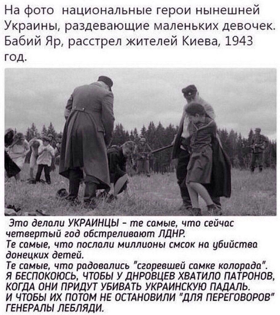 Это делали  украинцы