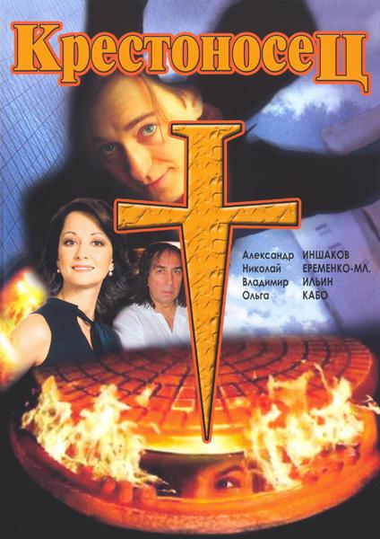 Кино 90-ых: Крестоносец