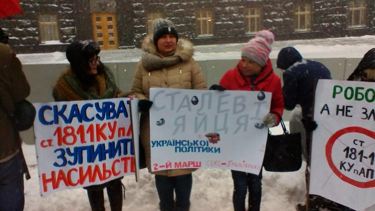 Участницы киевского марша за права проституток вручили Гройсману «стальные яйца»