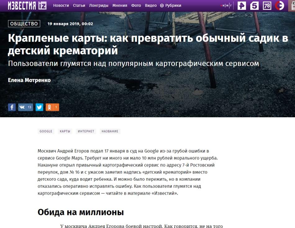 """""""Известия"""" считают,  что 10 …"""