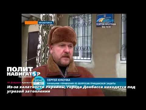 Из-за киевской халатности города Донбасса находятся под угрозой затопления