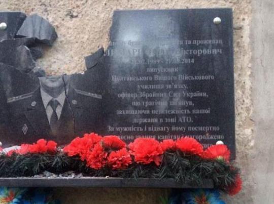В Полтаве в 3-й раз уничтожили памятную доску участнику АТО