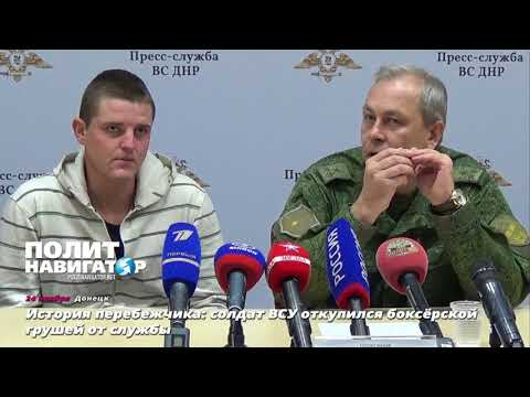 История перебежчика: солдат ВСУ откупился боксёрской грушей от службы