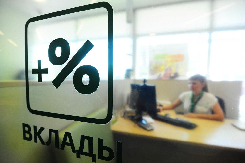 Ставки по банковским вкладам выросли до максимума последних полутора лет