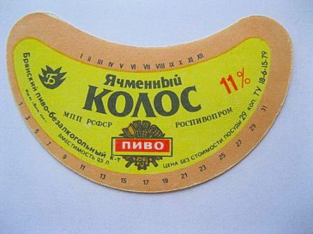"""Пиво """"Ячменный колос"""" производства Брянский пиво-солодовенный завод"""