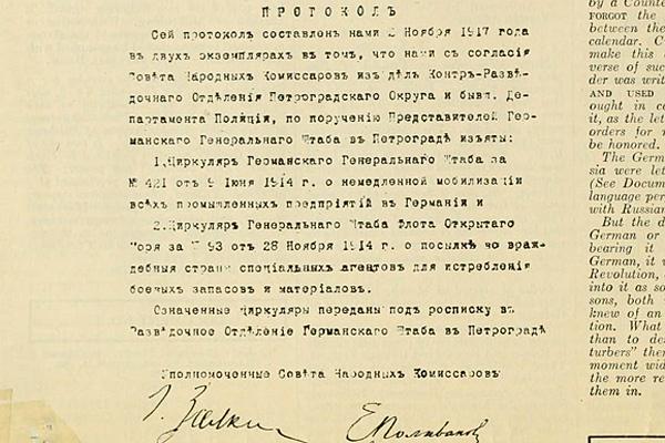 Фрагмент «документов Сиссона». Источник: archive.org