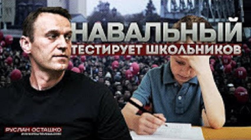 Навальный тестирует школьников (Руслан Осташко) (видео)