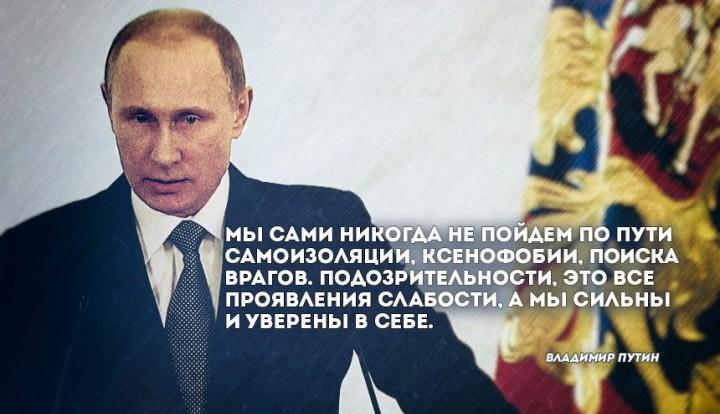 10 самых ярких цитат Путина из Послания Федеральному собранию