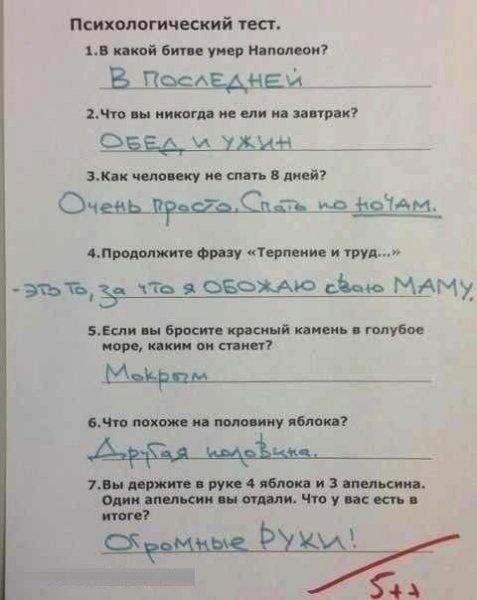 Анекдоты)