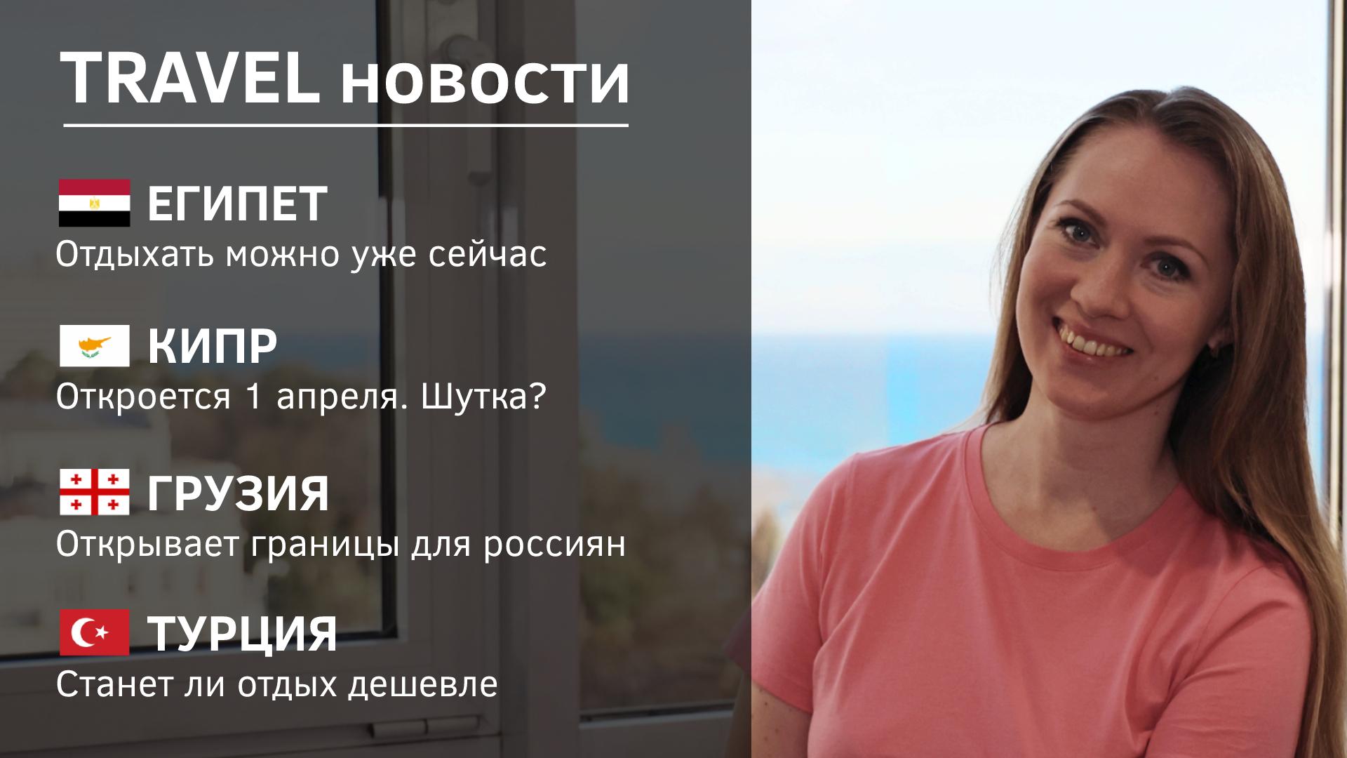 Travel новости. Египет открыт, но без чартеров. Грузия пустит россиян. Кипр переносит сроки. В Сочи всё очень дорого.