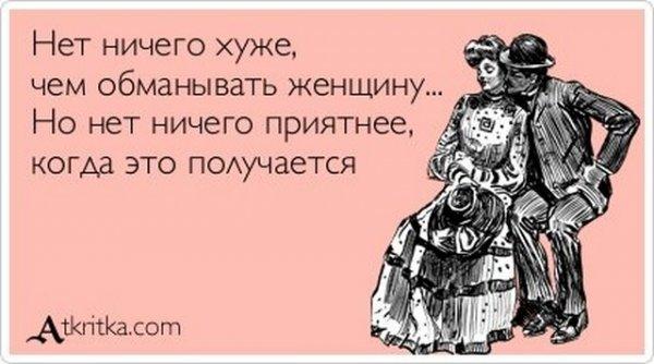Цитата как женщина обманывает