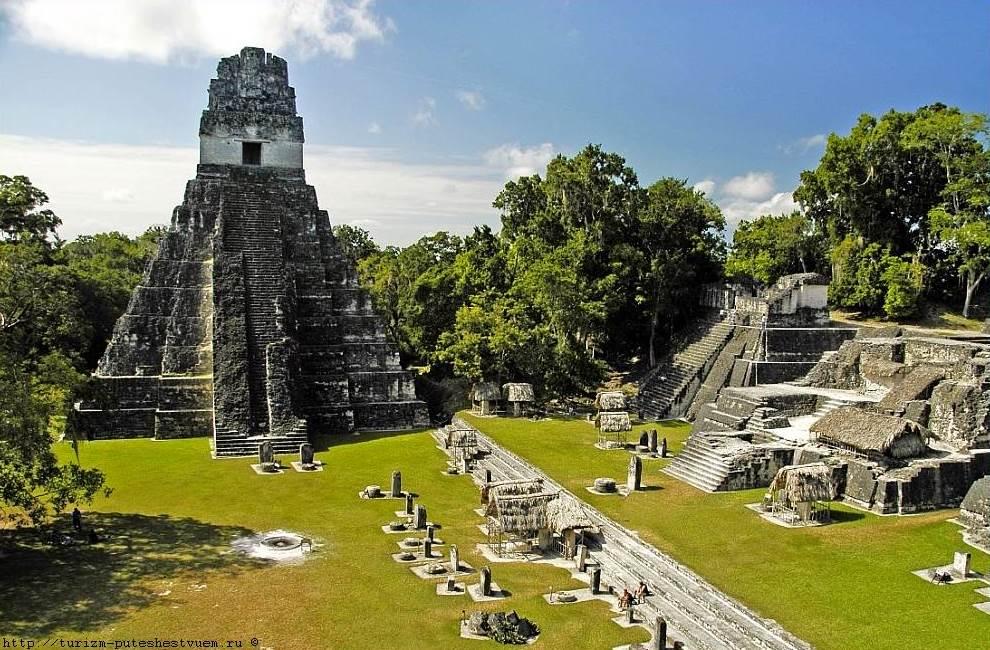 Майя. Тикаль — «место, где слышны голоса»