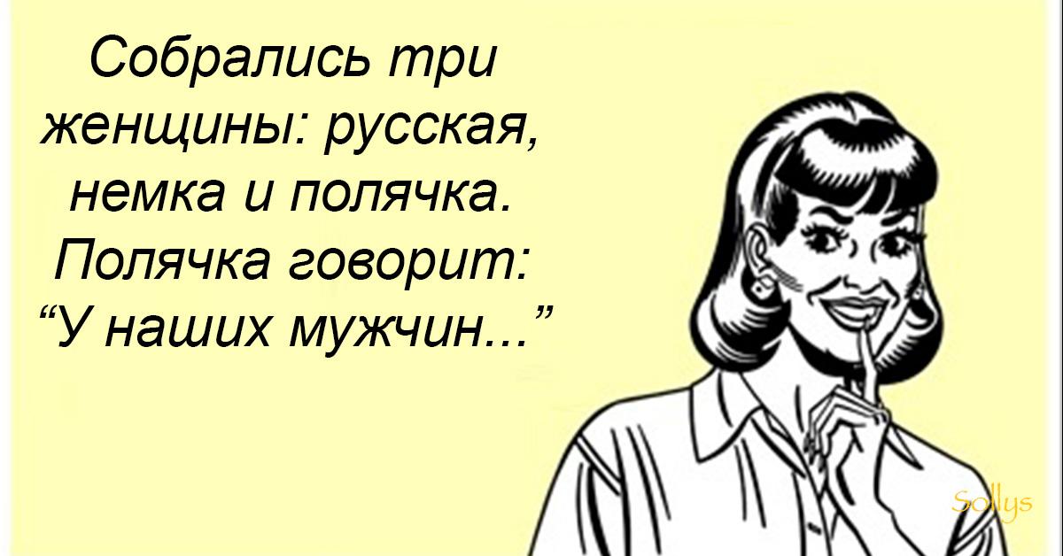 Задорный анекдот про мужские дела…