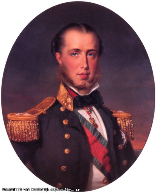Император мексики максимилиан