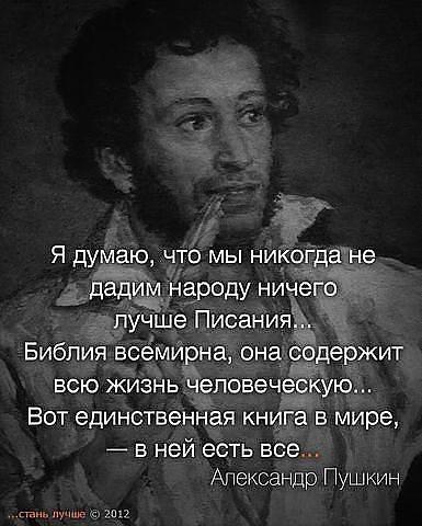 Отцы пустынники и жены непорочны... (А.С. Пушкин)
