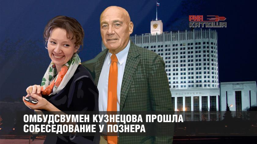 Омбудсвумен Кузнецова прошла собеседование у Познера