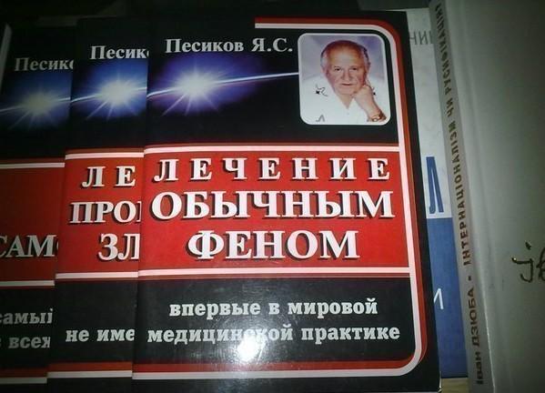 Каждый лечит как хочет больница, прикол, россия, смешно, фото