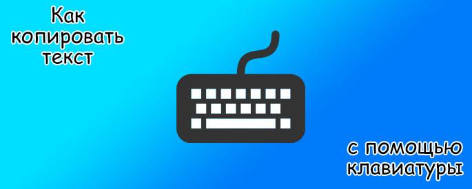 Как копировать текст с помощью клавиатуры