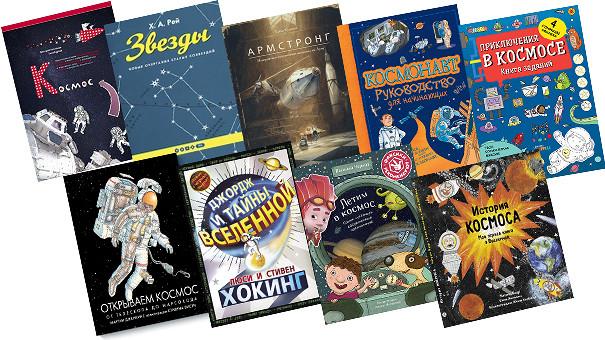 10 книг о космосе, которые раскроют ребенку тайны Вселенной