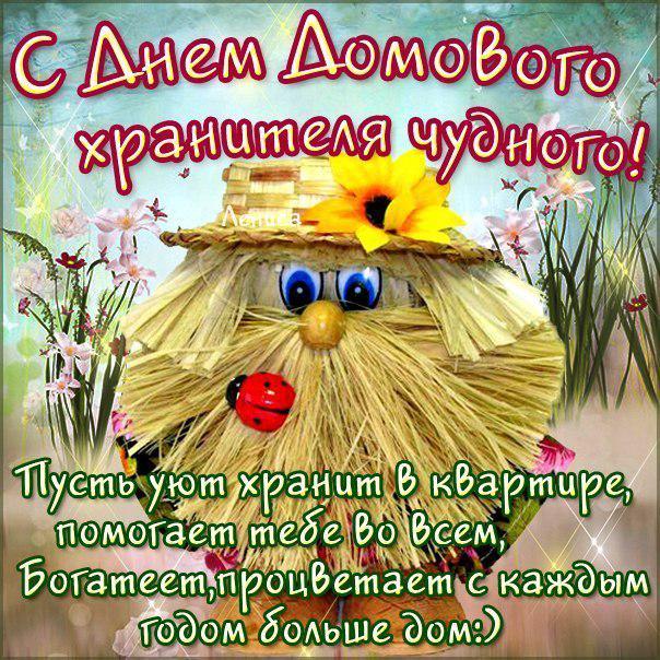10 февраля день рождения Домового! (как отмечать, приметы)