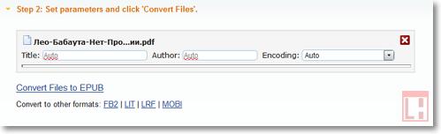 Как легко и просто конвертировать электронные книги онлайн