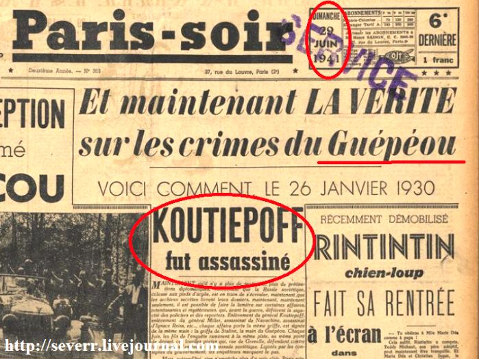 Разрыв дипотношений Франции и СССР в 1941 г.