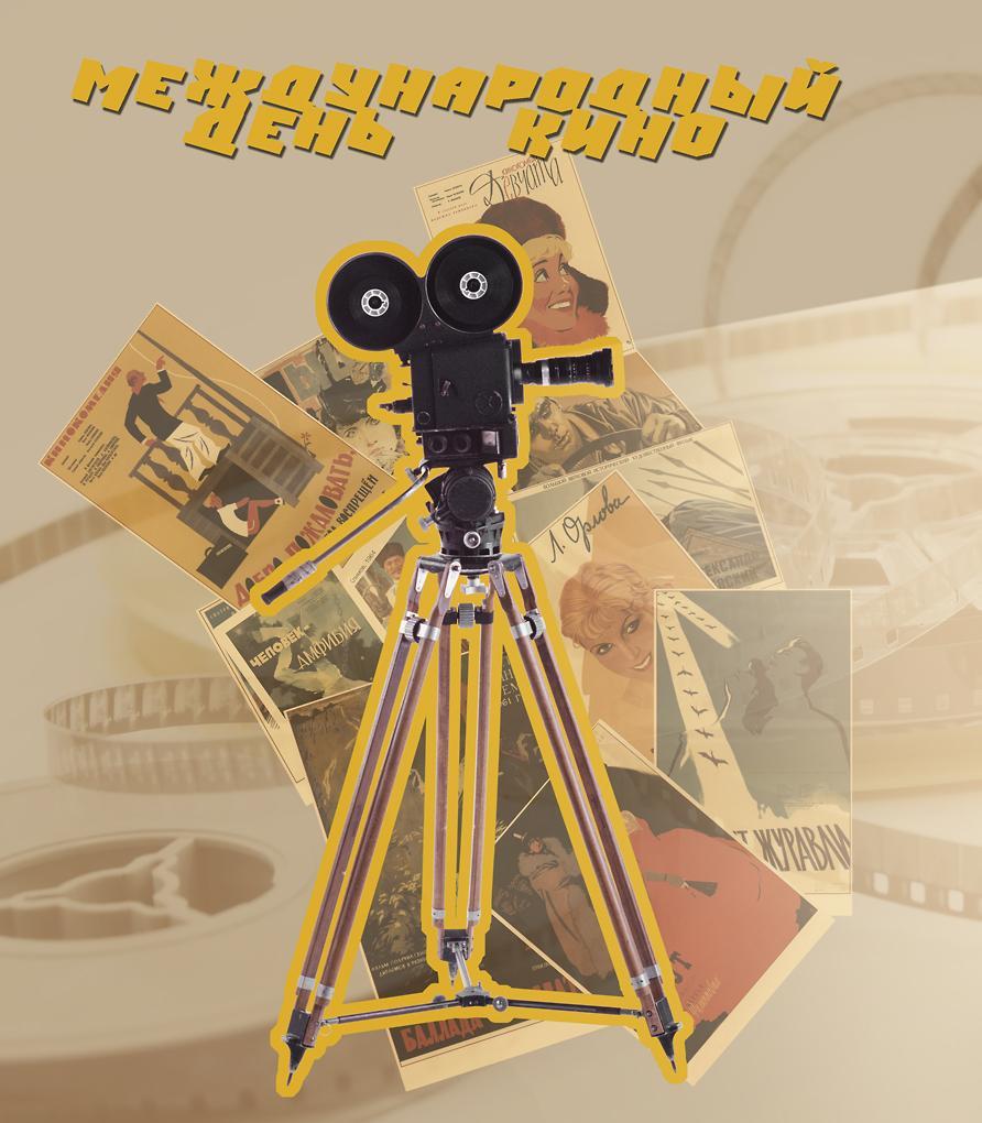 Открытка с международным днём кино 19