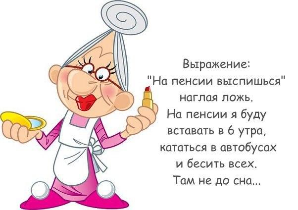- На пенсии выспишься... Улыбнемся))