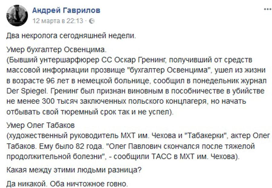 Выгнать тварь из страны и забрать паспорт РФ