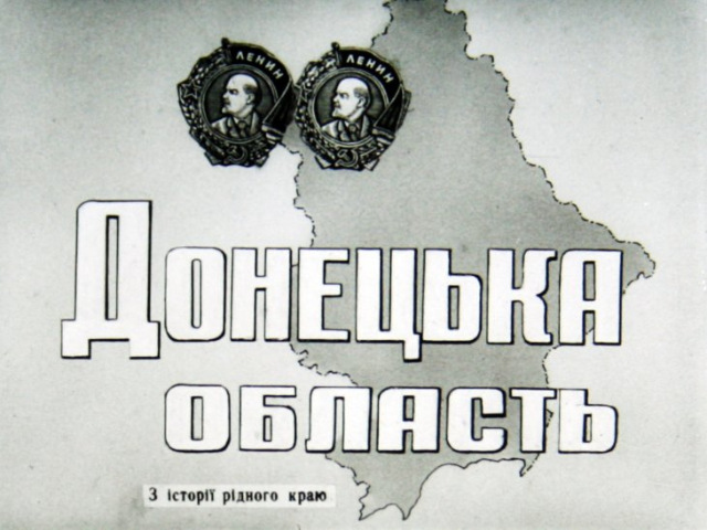 Донецкая область. Продолжение русской истории