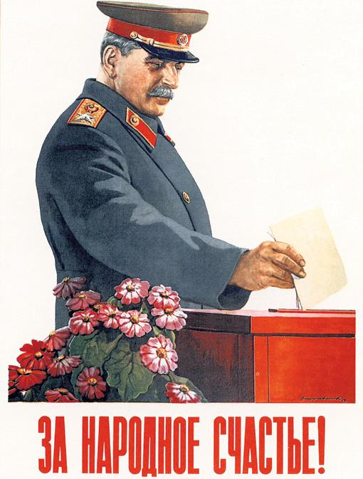 На совести Сталина нет репрессий!