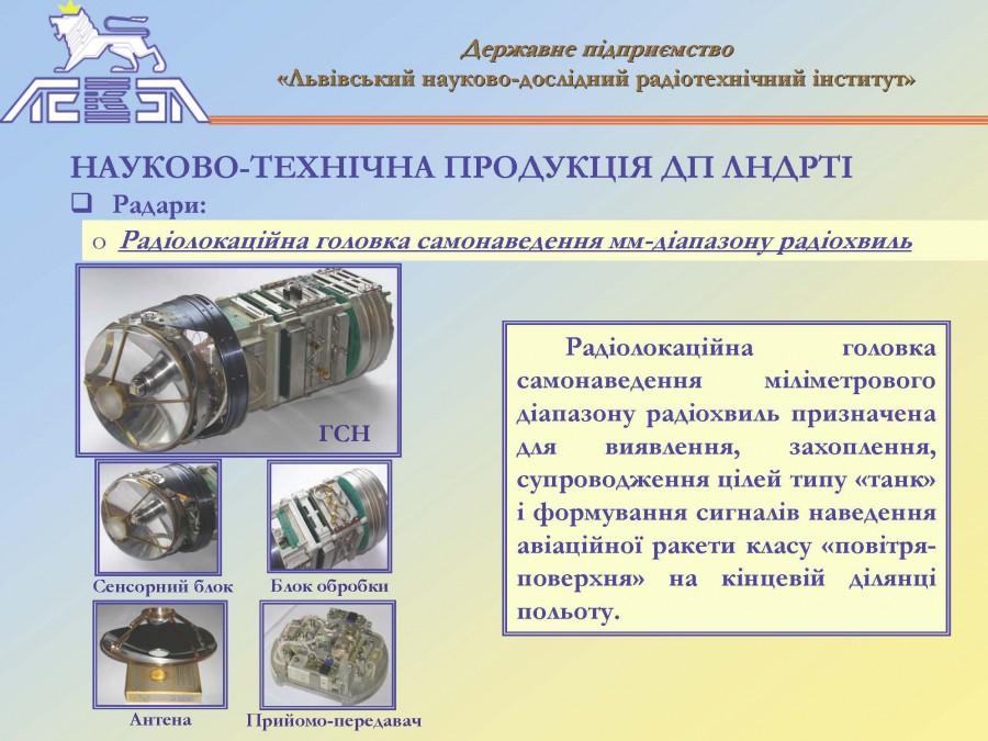 Передача технологии производства 3-мм радиолокационной ГСН из Украины в Китай