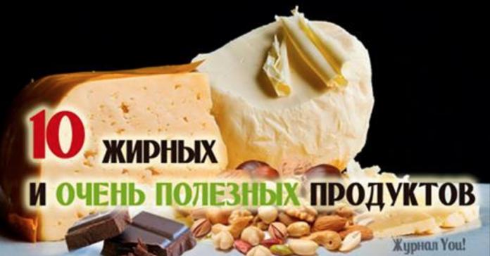 ТОП-10 жирных продуктов, от которых организму сплошная польза