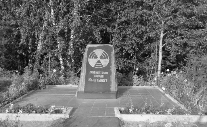 Кыштымская авария 1957 год